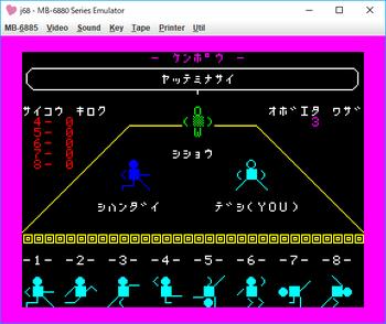 けんぽお ゲーム画面.png