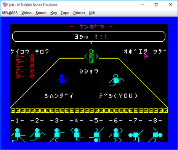 けんぽお ゲーム画面2.png