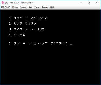 ファミリープログラム 選択画面.png
