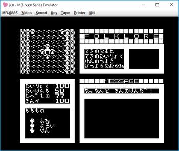 FOLK LORE III ゲーム画面 きんのけん.png
