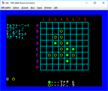 Jr.オセロ ゲーム画面.png